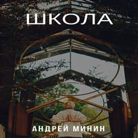 Аудиокнига Школа - Андрей Минин