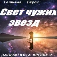Свет чужих звезд (аудиокнига)