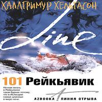 Аудиокнига 101 Рейкьявик
