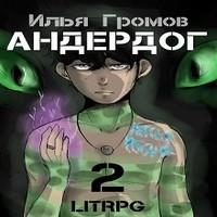 Аудиокнига Андердог - 2