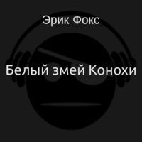 Аудиокнига Белый змей Конохи