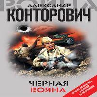 Аудиокнига Черная война