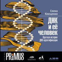 Аудиокнига ДНК и её человек