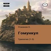 Аудиокнига Гомункул. Трилогия (1-3)