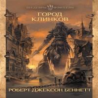 Аудиокнига Город клинков