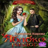 Аудиокнига Яблоко раздора