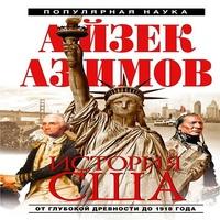 Аудиокнига История США от глубокой древности до 1918 года