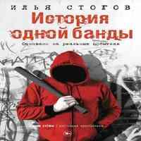 Аудиокнига История одной банды