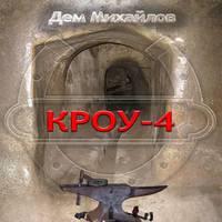 Аудиокнига КРОУ 4