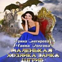 МАЛЕНЬКАЯ ХОЗЯЙКА ЗАМКА ШГРИВ (аудиокнига)
