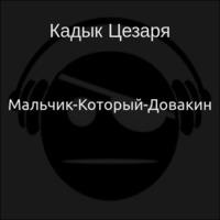 Аудиокнига Мальчик-Который-Довакин