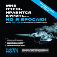 Аудиокнига Мне очень нравится курить… но я бросаю!