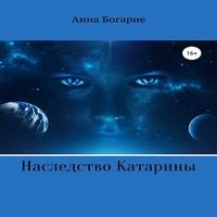 Аудиокнига Наследство Катарины. Книга 1