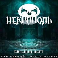 Аудиокнига Некрополь
