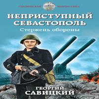 Аудиокнига Неприступный Севастополь. Стержень обороны