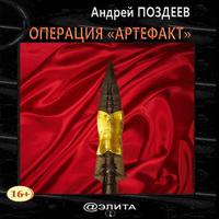 Аудиокнига Операция «Артефакт»