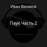 Аудиокнига Паук Часть 2