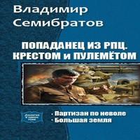 Аудиокнига Попаданец из РПЦ. Крестом и пулемётом. Часть 1-2