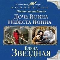 Аудиокнига Право сильнейшего: Дочь воина; Невеста воина