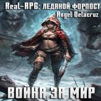 Аудиокнига Real-RPG. Ледяной форпост