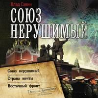 Аудиокнига Союз нерушимый: Союз нерушимый. Страна мечты. Восточный фронт