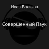 Аудиокнига Совершенный Паук