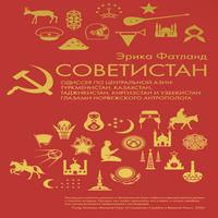 Аудиокнига Советистан. Одиссея по Центральной Азии: Туркменистан, Казахстан, Таджикистан, Киргизстан и Узбекистан глазами норвежского антрополога