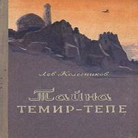 Аудиокнига Тайна Темир-Тепе (Повесть из жизни авиаторов)