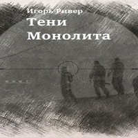 Аудиокнига Тени Монолита