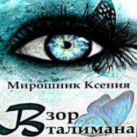 ВЗОР ТАЛИМАНА (аудиокнига)