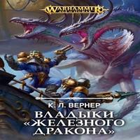 Аудиокнига Владыки «Железного Дракона»
