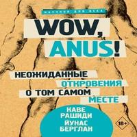 Аудиокнига Wow, anus! Неожиданные откровения о том самом месте