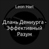 Аудиокнига Длань Демиурга - Эффективный Разум - Leon Hart
