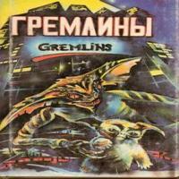 Аудиокнига Гремлины