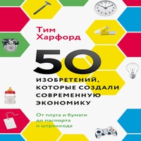 Аудиокнига 50 изобретений