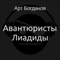 Аудиокнига Авантюристы Лиадиды