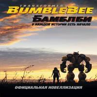 Аудиокнига Бамблби