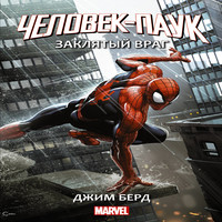 Аудиокнига Человек-Паук: Заклятый враг