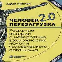 Аудиокнига Человек 2.0. Перезагрузка. Реальные истории о невероятных возможностях науки и человеческого организма