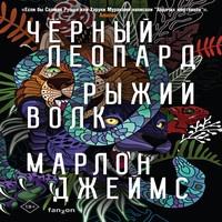 Аудиокнига Черный Леопард, Рыжий Волк