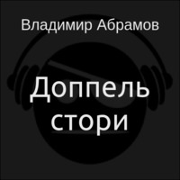 Аудиокнига Доппель стори