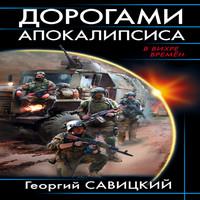 Аудиокнига Дорогами апокалипсиса