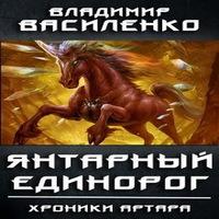 Аудиокнига Янтарный единорог