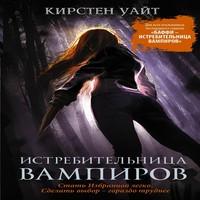 Аудиокнига Истребительница вампиров