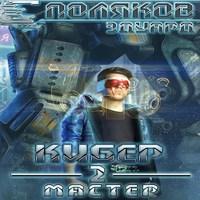 Аудиокнига Кибер 2. Мастер