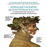 Аудиокнига Кишечник долгожителя. 7принципов диеты, замедляющей старение