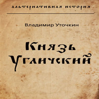 Аудиокнига Князь Угличский
