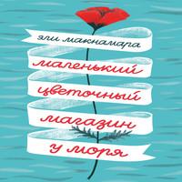 Аудиокнига Маленький цветочный магазин у моря
