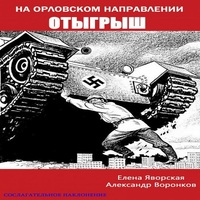 Аудиокнига На орловском направлении. Отыгрыш