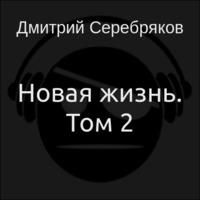 Аудиокнига Новая жизнь. Том 2